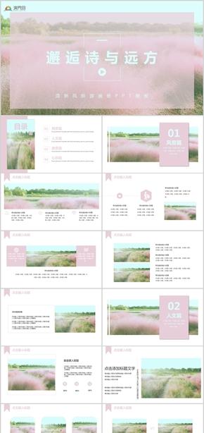 清新风旅游策划总结景点宣传旅游画册PPT模板