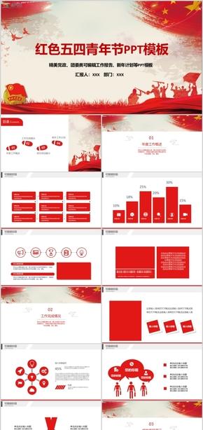 五四青年节党政团委工作报告工作汇报新年计划PPT模板