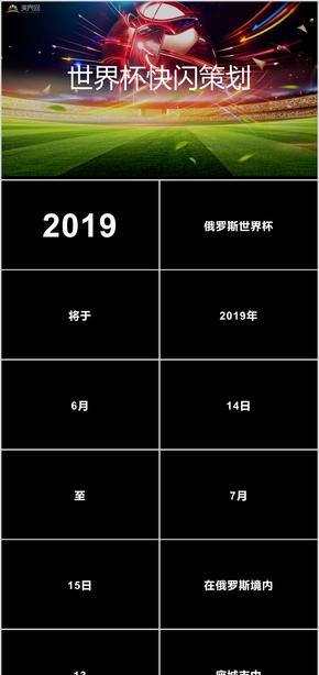 【抖音快閃】炫彩世界杯預選賽發布策劃抖音快閃策劃PPT模板
