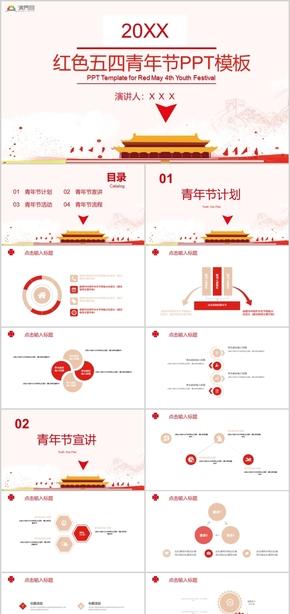 红色五四青年节党政团委工作报告工作汇报新年计划PPT模板