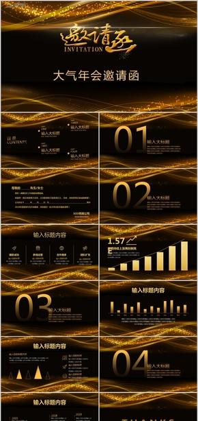金色大气年终颁奖新年庆典企业年会邀请函PPT模板