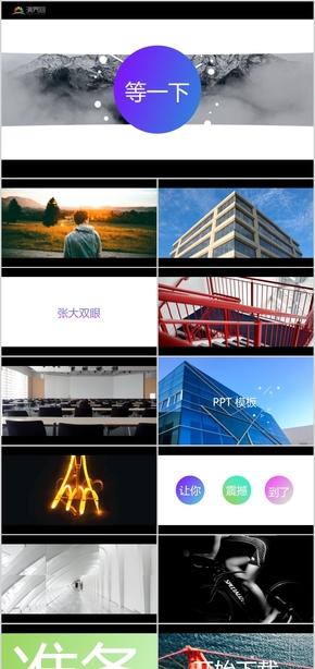 【抖音快閃】酷炫宣傳介紹產品介紹企業宣傳活動策劃快閃PPT模板