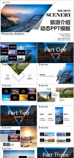 雜志風旅游策劃總結景點宣傳旅游活動PPT模板