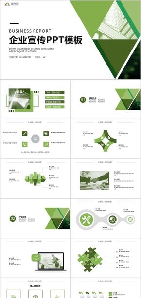 企业宣传产品运营商务展示 PPT模板