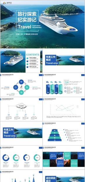 商务风旅游产品推介景点宣传旅游活动策划PPT模板