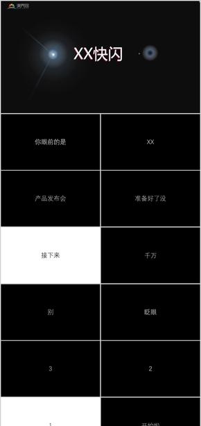 【抖音快閃】黑白高端大氣快閃產品發布個人總結企業展示抖音策劃ppt模板