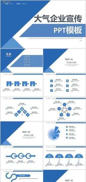 大氣企業形象產品介紹企業宣傳PPT模板