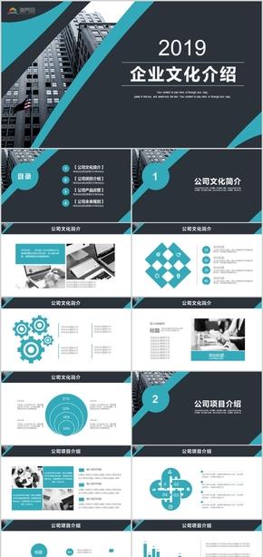 高端商务风通用公司文化宣传介绍PPT模板