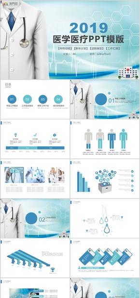 医学医疗行业医生工作报告总结计划项目汇报ppt动画模板