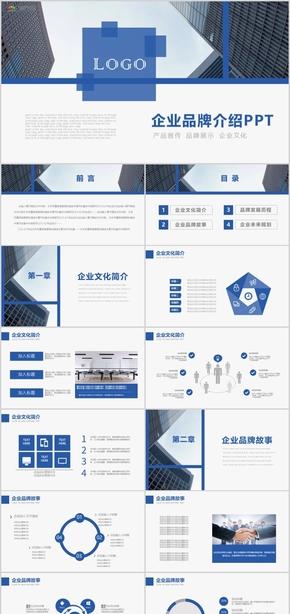 大气商务风通用企业品牌宣传介绍PPT模板