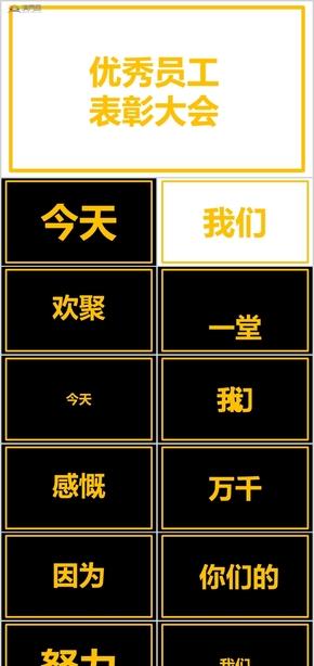 【抖音快閃】頒獎表彰快閃-優秀員工表彰大會新年計劃年會頒獎節日慶典PPT模板