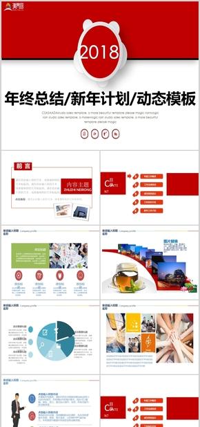 简约商务年终总结新年计划动态PPT模板