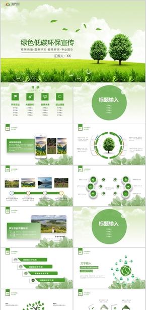 绿色低碳环保宣传公益策划工作总结报告PPT模板