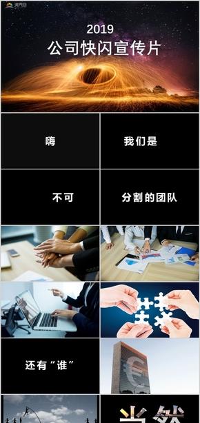 【抖音快閃】科技風公司快閃宣傳片產品介紹企業宣傳活動策劃PPT模板