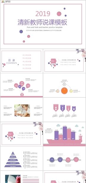 淡紫色ppt模板下载–演界网