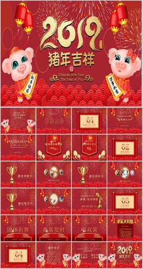 2019猪年吉祥企业年会ppt模板