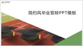 时尚简约毕业答辩毕业论文报告PPT模板