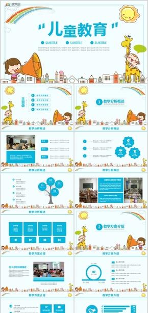 教育業教育機構兒童教育幼兒成長教師課件PPT模板02