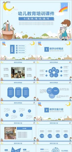 卡通風教育業幼兒教育培訓課件PPT模板