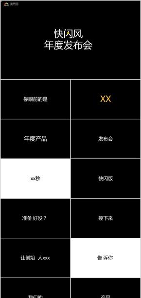 【抖音快闪】企业发布会品牌宣传公司介绍产品推广商务展示快闪PPT模板