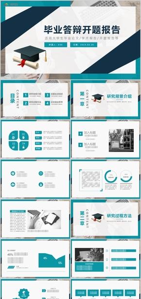 毕业论文学术报告开题报告PPT模板24