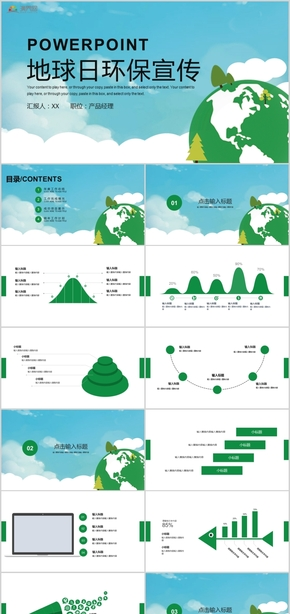 世界地球日环保宣传公益宣传活动策划PPT模板