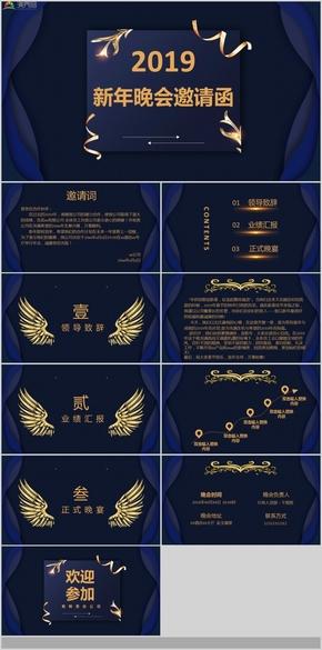 蓝金系列之年会颁奖典礼新年庆典企业年会邀请函PPT模板