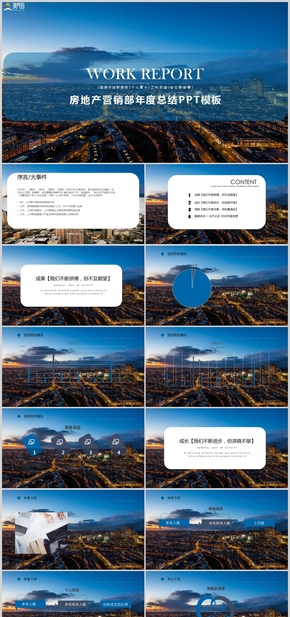 房地产营销部年度总结品牌宣传企业介绍PPT模板