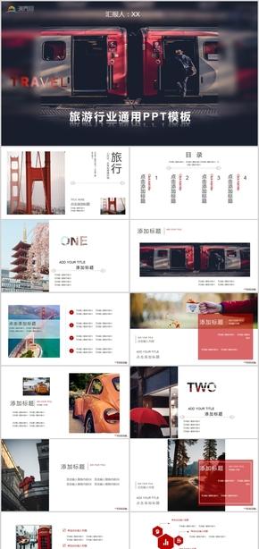 时尚大气杂志风旅游行业旅游活动景点宣传策划ppt模板