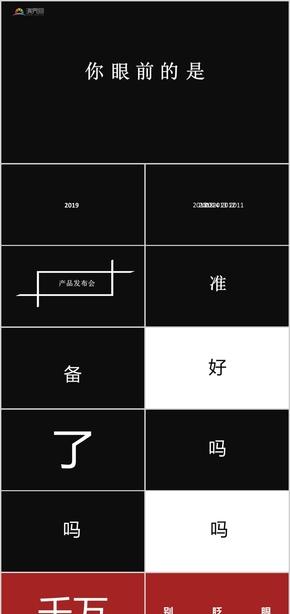 【抖音快闪】黑色大气快闪产品发布产品介绍企业宣传活动策划PPT模板