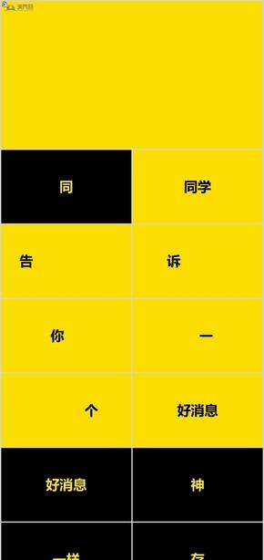 【抖音快閃】企業招聘廣告宣傳PPT模板