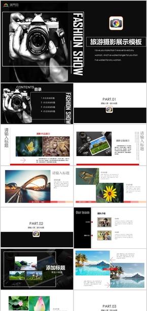 欧美风旅游摄影展示景点宣传策划PPT模板
