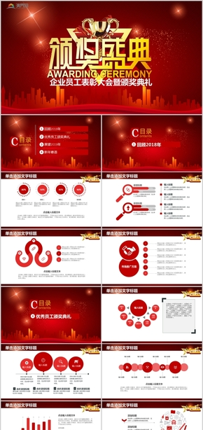 红色简约企业员工表彰大会暨颁奖典礼PPT模板