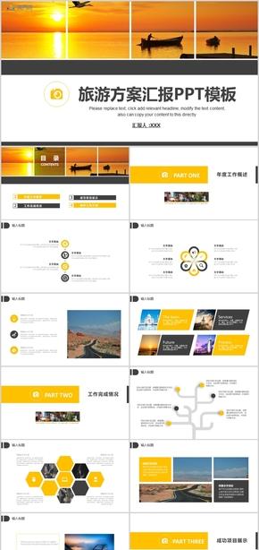 旅游方案匯報游活動景點宣傳策劃景區推廣旅游畫冊PPT模板