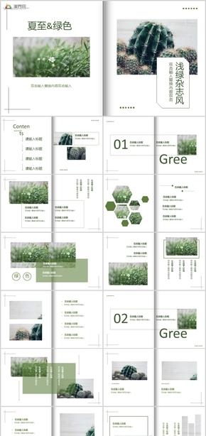 浅绿杂志风景点宣传策划景区推广活动策划PPT模板