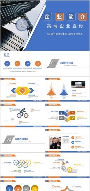 企业宣传企业介绍产品介绍工作汇报cPPT模板