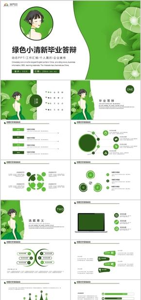 綠色小清新畢業答辯工作匯報個人簡歷企業宣傳PPT模板