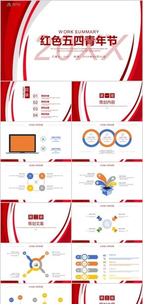 红色五四青年节活动策划工作汇报工作总结PPT模板