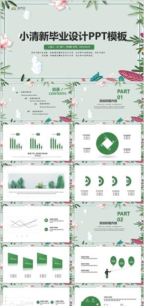 小清新畢業設計月度總結工作總結PPT模板