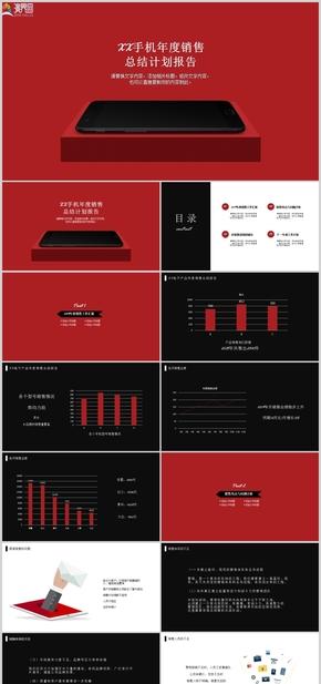 黑红色电子产品销售年度总结报告市场策划总结汇报PPT模板26