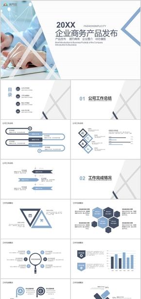 簡約商務企業商務產品發布企業推介動態ppt模板