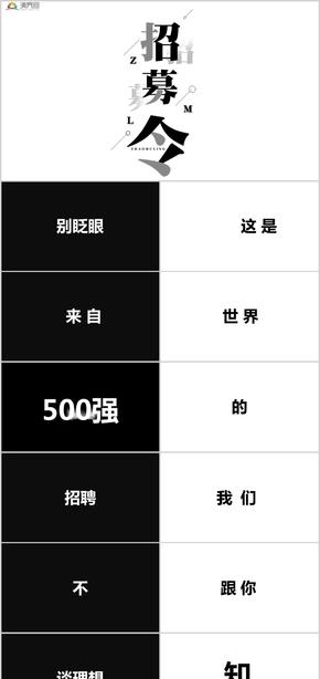【抖音快闪】 招募令企业公司招聘广告PPT模板