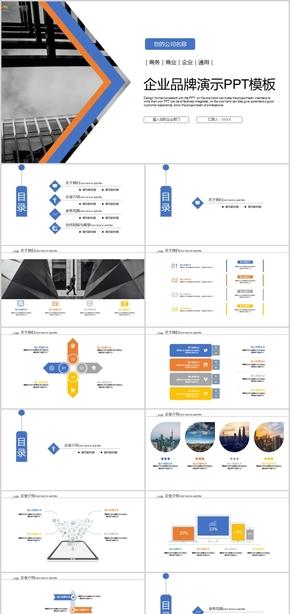 企业品牌企业宣传企业形象产品介绍PPT模板