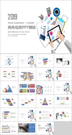 大气简约商务信息通用工作总结PPT模板
