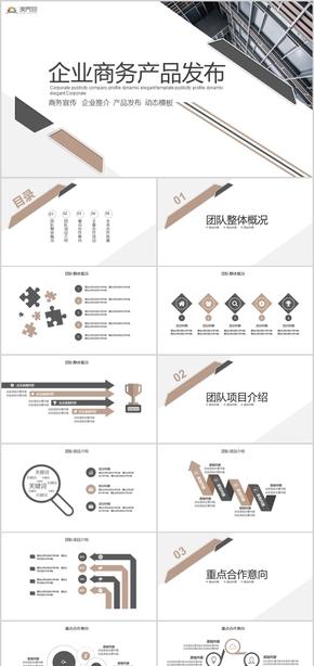 企業商務宣傳企業推介產品發布動態PPT模板