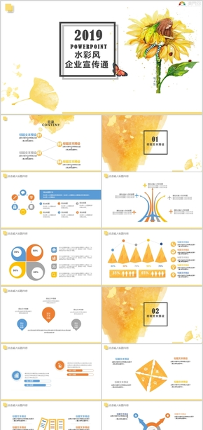 2019黄色水彩企业宣传 产品推广商务展示PPT模板24