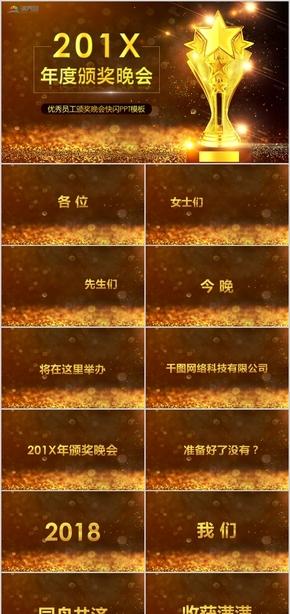 【抖音快閃】金色優秀員工頒獎晚會年終總結頒獎盛典邀請函快閃PPT模板