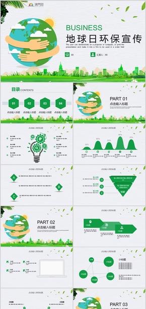 地球日环保宣传公益宣传活动策划PPT模板