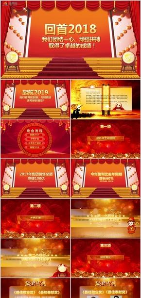 企业公司年终汇报新年庆典晚会盛典PPT模板