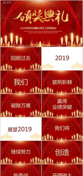 【抖音快閃】2019年終總結暨企業優秀員工頒獎晚會PPT模板